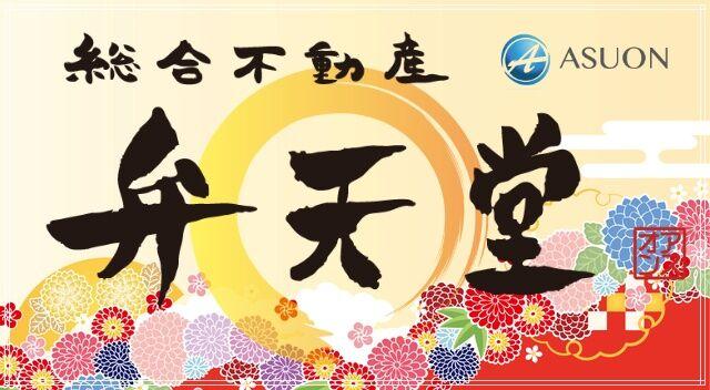 弁天堂不動産・不動産売却査定サイト